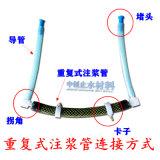 重复性注浆管-多次性注浆管--可维护注浆管