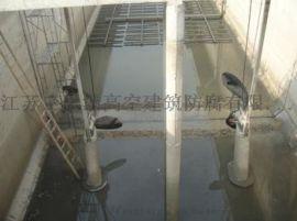 餘姚污水池止水帶補漏,污水池斷裂縫補漏