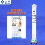 河南医用超声波身高体重体检机上禾SH-500G
