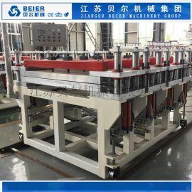 江苏贝尔机械--1220-PVC自由发泡板设备