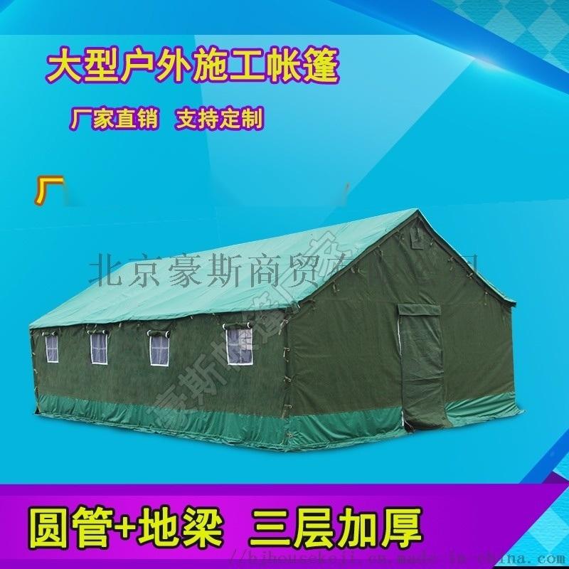 豪斯施工帳篷防雨水野戶外  程工地救災養蜂帆布棉帳篷