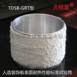 天枢星牌TDSB-GRT型人造板铝合金容器