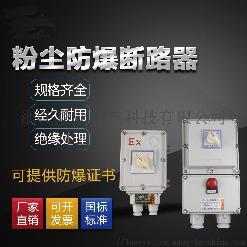 BDZ52系列防爆空气开关 防爆防腐断路器