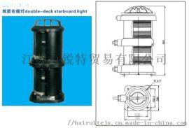 CXH1-101P双层右舷灯 桅灯 失控灯