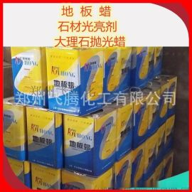 厂家直销上海地板蜡 石材 大理石   抛光蜡