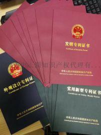 代办南山创业大厦专利申请注册