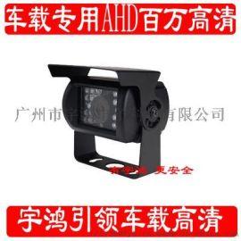 720P车载摄像头 AHD倒车摄像头
