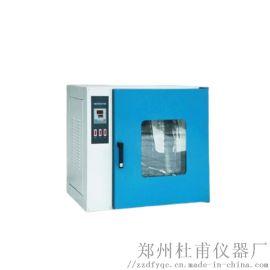 DHG-9040A实验室立式电热恒温鼓风干燥箱小型烘干箱恒温箱鼓风箱