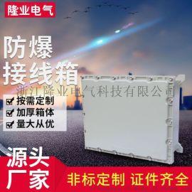 防爆控制柜防爆接线箱防爆照明控制断路器箱防爆箱空壳