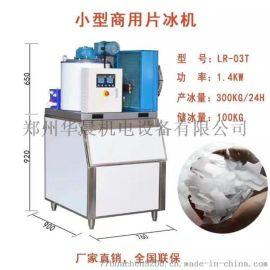 **火锅店海鲜店300公斤鳞片冰制冰机
