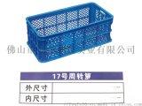 广东乔丰17号箩/惠州加厚快递分炼筐厂家