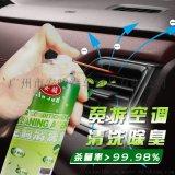 汽车空调清洗剂抗菌免拆家用管道车用风道车内