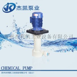 JKT耐酸碱立式泵 化工泵 离心泵 酸碱泵