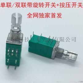 RV097雙聯電位器直腳臥式帶按壓開關旋轉開關