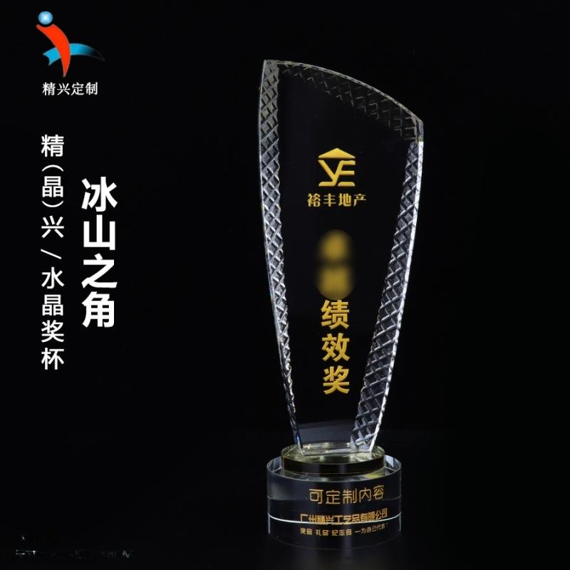 廣州水晶獎盃定製 公司活動比賽銷售水晶獎盃