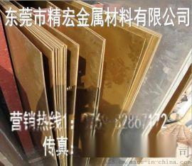 h62黄铜板零切规格齐全质量可靠