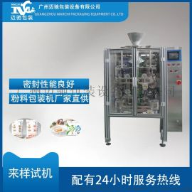 粉剂立式包装机,全自动咖啡包装机