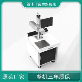 **泽激光LZ-GX柜式20W光纤不锈钢铭牌塑料刻字