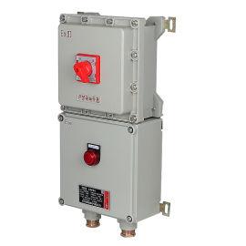 BDZ52防爆断路器隔爆型组合开关铝合金防爆开关