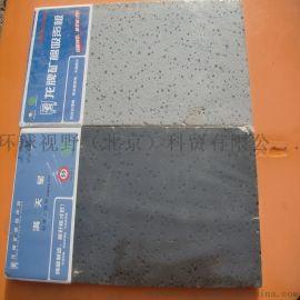 龙牌黑色(灰色)矿棉吸音板