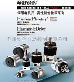 哈默纳科行星减速机、谐波减速机