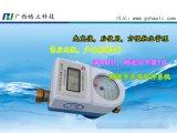 广西智能IC卡水表,全防水预付费水表