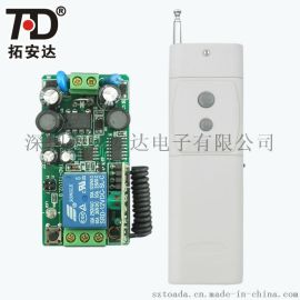 深圳拓安达厂家直销AC220V单路无线遥控开关
