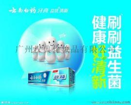 揚州日發批i發市場雲南白藥牙膏貨源供應