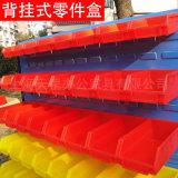 背挂式零件盒 上海天罡物料盒 元件盒