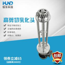间歇式高剪切乳化机 均质乳化头,乳化搅拌器 4型