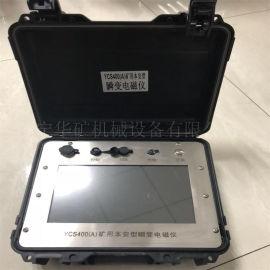 瞬变电磁仪 矿用瞬变电磁仪 瞬变电磁仪质量可靠