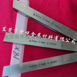 进口白钢刀条 ASSAB+17白钢刀