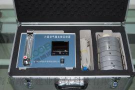 TYK-6撞击式空气微生物采样器-路博现货