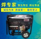 250A柴油发电电焊机VOHCL沃驰