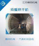 江苏精明 布料烘干机 烘干设备 厂家直销