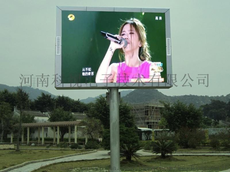 河南科视电子户外屏p8系列产品
