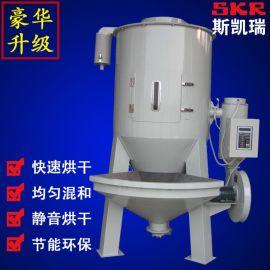 500公斤不锈钢立式烘干搅拌机  塑胶颗粒粉末混合机 塑料拌料机