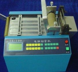 热缩套管切管机(YS-100)