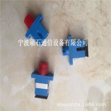 SC-FC蓝色塑料光纤转接适配器