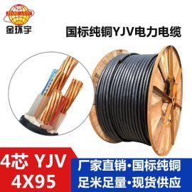 供应【交联聚乙烯电缆】 YJV4*95电缆价格 YJV多芯电缆报价 电缆
