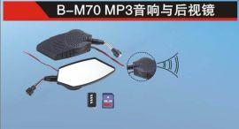 后视镜音响系统(B-M70)