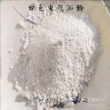 供应化妆品用电气石超细粉 tourmaline 电气石粉 托玛琳粉