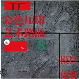 彩色压模艺术地坪材料厂家 专业彩色混凝土压模路面模具 压模艺术地坪厂商 压模路面模具