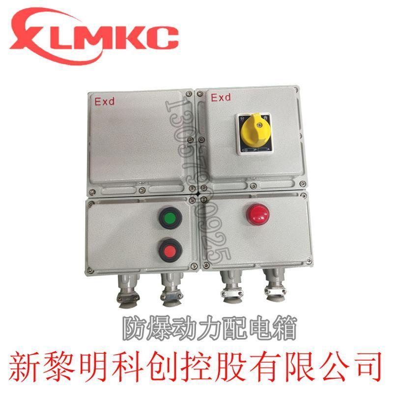 供应新黎明防爆配电箱BXM(D)防爆箱