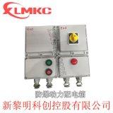 供應防爆配電箱BXM(D)化工廠非標非標配電箱