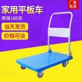 家用運輸搬運車摺疊平板車拖車四輪塑料手推工具車拉貨車