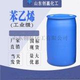 供应工业级苯乙烯 国标现货 优质乙烯基苯