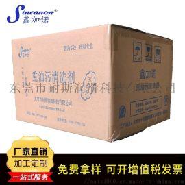 重庆鑫加诺车间机床清洗剂不伤手重油污清洗剂厂家