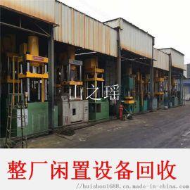长期收购废旧油压机|二手拉伸机回收|挤压机整厂回收