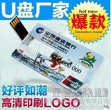 銘一USB025供應卡片U盤定做 u盤4g  特